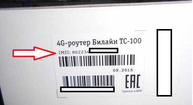 Разблокировка роутера Билайн ТС-100