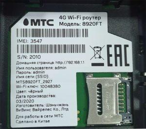 МТС 8920FT